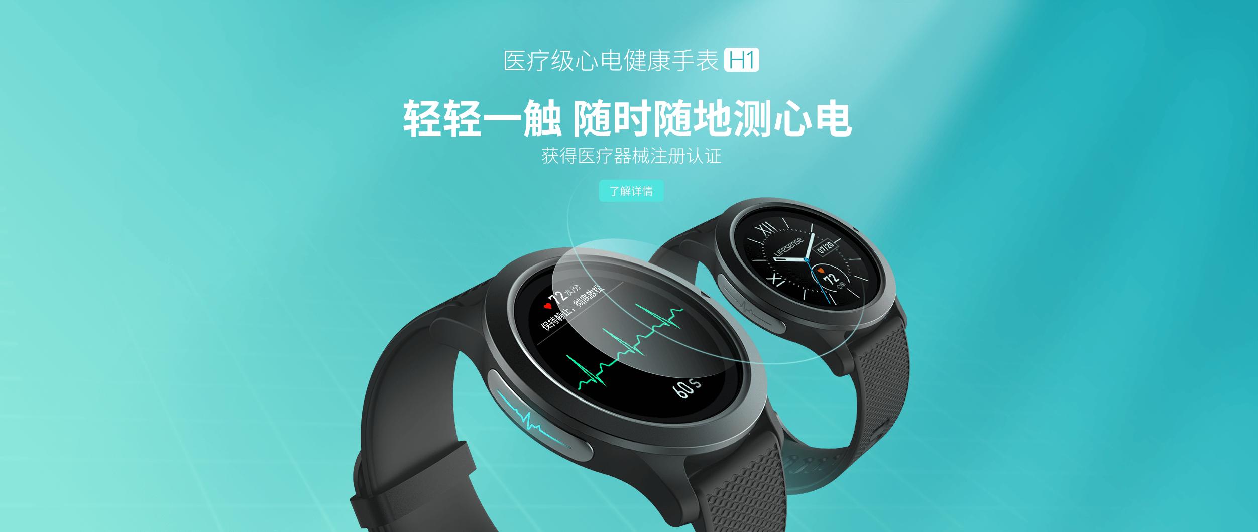 H1智能手表